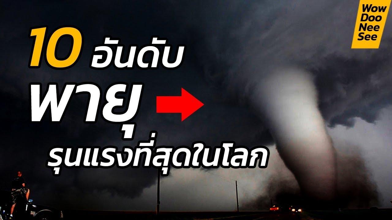 10อันดับพายุ ที่รุนแรงที่สุดในโลก!! ( แรงที่สุดเท่าที่เคยมีมา ) ! คนหายไปครึ่งเมือง