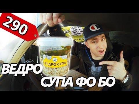 Ведро острого Супа Фо Бо за 290 руб??? Вьетнамская кухня Мин Хао | Обзор еды
