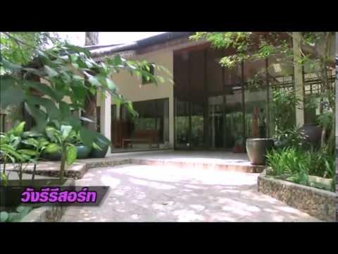 Architectural Programming- รีสอร์ทเพื่อการท่องเที่ยวเชิงเกษตร จังหวัดกาญจนบุรี 55020085