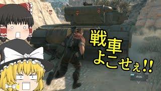 【MGSⅤ】 E08「進駐戦車隊、東へ」 by 閃光の魔理沙