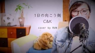 C&Kさんが歌うこの歌は、雰囲気がすごいです! なるべく雰囲気を壊さな...