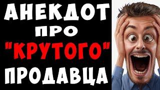 АНЕКДОТ про Продавца Пылесосов и Директора Самые Смешные Свежие Анекдоты