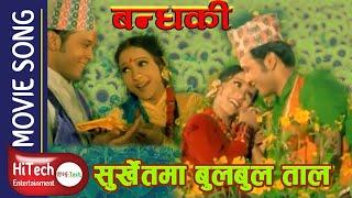 SURKHET MA BULBULE TAAL | Nepali Movie Bandhaki Song | Bandhaki | Biren Shrestha Geeta Shahi