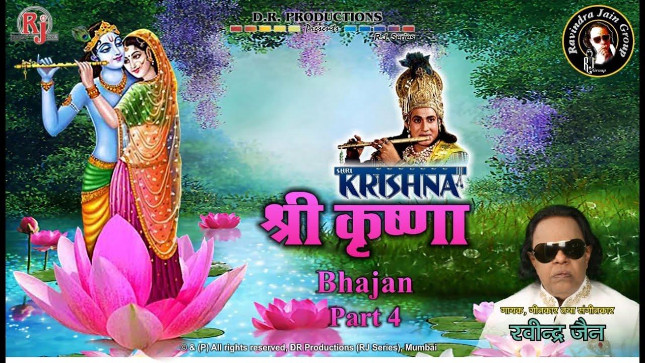 Ramanand Sagar's Krishna Bhajans Part 4 | Ravindra Jain's Krishna Bhajans | R.J. Jukebox