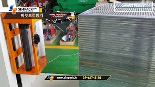 파렛트랩핑기(창원) - 심팩포장기계