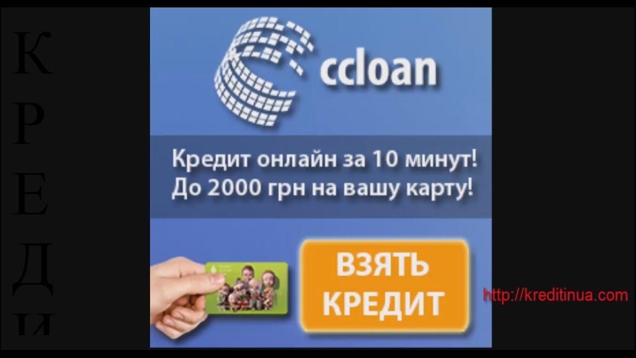 ccloan кредит онлайн личный