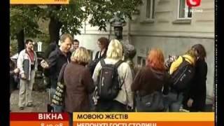 Глухонемые иностранцы в Киеве.flv