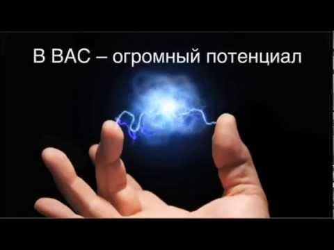Самое вдохновляющее видео!!!! Мотивация на успех  Секрет, сила мысли, позитивное мышление