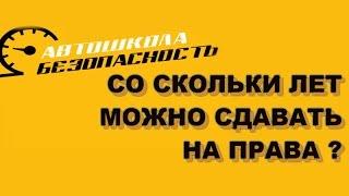 Со скольки лет можно сдавать  на права ǀ Автошкола Безопасность, Нижний Новгород