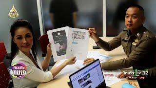หญิงลี-หอบหลักฐาน-แจ้งความเพจโป๊-23-04-62-ข่าวเย็นไทยรัฐ
