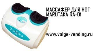 Японский массажер для ног MARUTAKA марутака RA 01 обзор
