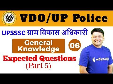 11:00 PM - VDO/UP Police 2018 | GK by Sandeep Sir | Expected
