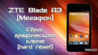 ZTE Blade A3 (T220) сброс графического пароля (Hard reset)(В данном видеоролике показан процесс cброса до заводских настроек ZTE Blade A3. 1. В выключенном состоянии зажима..., 2015-08-17T19:31:12.000Z)