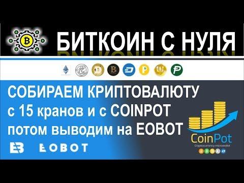 Вывод денег с криптокранов и перевод на EOBOT. Зарабатываем крипту без вложений!