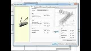ViCADo_009 - Конструирование лестниц