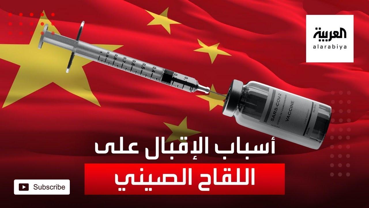 لماذا الاتجاه لشراء اللقاح الصيني؟  - نشر قبل 4 ساعة