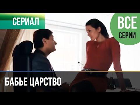 Бабье царство мини сериал 5 серии смотреть онлайн