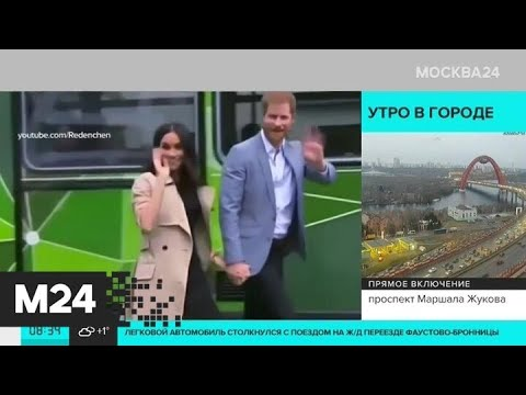 Принц Гарри прокомментировал отказ от титула - Москва 24
