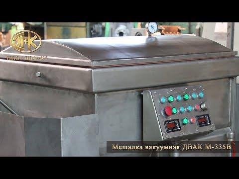 Обзорное видео о мешалке ДВАК М-400В