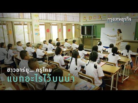 ฮาวอาร์ยู... ครูไทย แบกอะไรไว้บนบ่า?