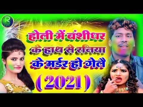 बंशीधर-चौधरी-का-सबसे-पहला-होली-सॉन्ग-2021-न्यू-bansidhar-chaudhary-now-holi-song-2021