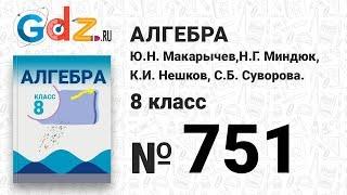 № 751- Алгебра 8 класс Макарычев