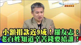 【精彩】個人小額捐款近九成!   羅友志:老百姓知道辛苦錢要給誰!