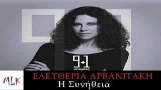 Ελευθερία Αρβανιτάκη - Η Συνήθεια | Eleftheria Arvanitaki - I Sinithia (Official Audio)