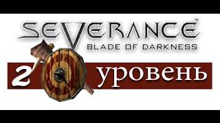 Blade of Darkness. Прохождение за варвара. Уровень 2 Крепость Телл-Халаф (на русском)