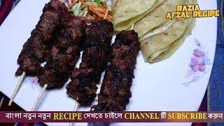 চুলায় তৈরি বটি কাবাব রেসিপি  Boti Kabab Recipe Bangla | How To Make Kabab by Razia