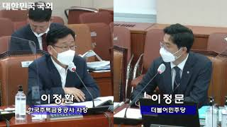 [2020 국정감사] 한국주택금융공사_보금자리론 우대 …