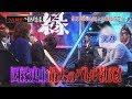 『今夜解禁! ザ・因縁』9/28(金) 番組史上最大のバトル