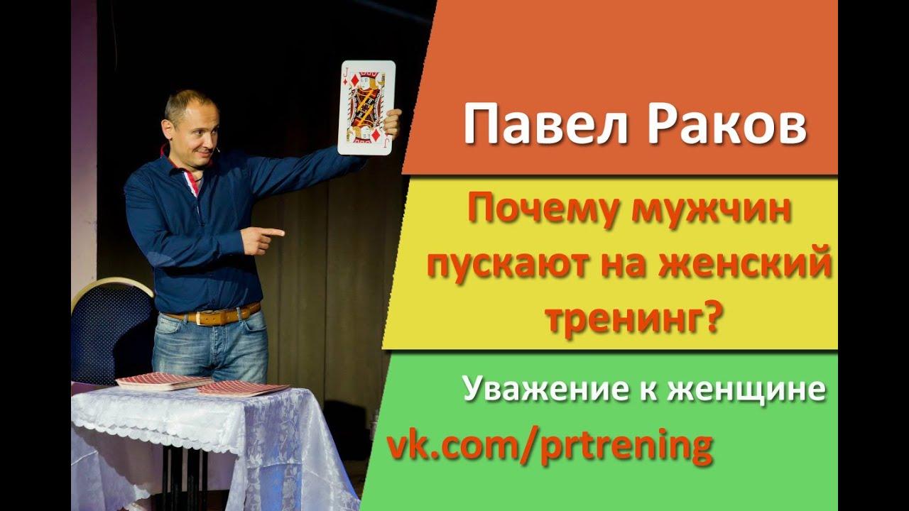 Как Знакомится В Интернете Советы Павла Ракова