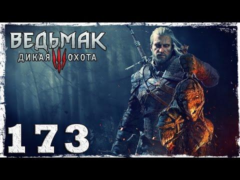 Смотреть прохождение игры [PS4] Witcher 3: Wild Hunt. #173: Солнечный камень.