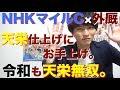 【外厩】NHKマイルカップ出走馬で天栄仕上げの馬は?天皇賞は天栄ワンツー!