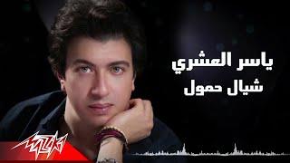 Yasser El Ashary - Shayal Homoul   ياسر العشرى - شيال حمول
