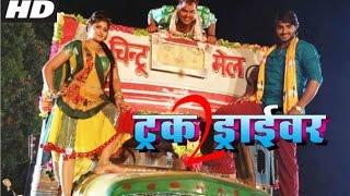Truck Rriver 2 Bhojpuri Movie II Neha Shree Special Song II Trailer II Teaser
