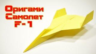 Как сделать самолёт F 1 из бумаги оригами(В этом видео Я покажу как сделать самолёт из бумаги (оригами) своими руками за несколько минут. Эта модель..., 2016-01-26T08:47:33.000Z)