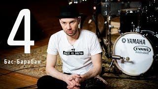 4. Бас-Барабан | Саша Машин | Уроки игры на барабанах