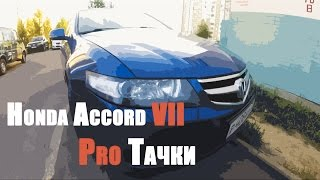 Обзор Хонда Аккорд 7 Тайп-с , стоит ли покупать Honda Accord VII Type S (2.4, АКПП)