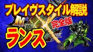 06【MHXX】完全版×ランス×ブレイヴスタイル解説!!【モンスタハンターダブルクロス】 thumbnail