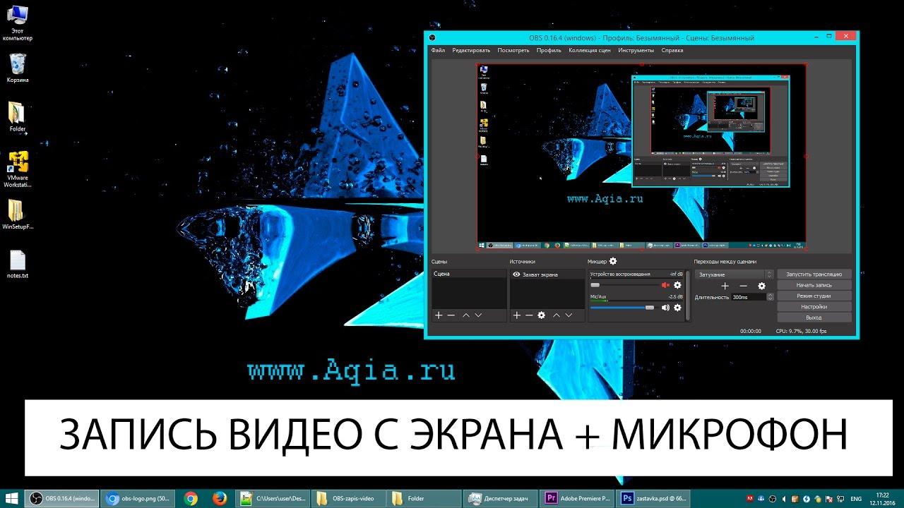 Запись видео с экрана компьютера со звуком - YouTube