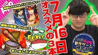 YouTube動画:【最新スマホゲー】7月第3週のおすすめアプリゲームTOP3!!【新作ゲーム情報局】