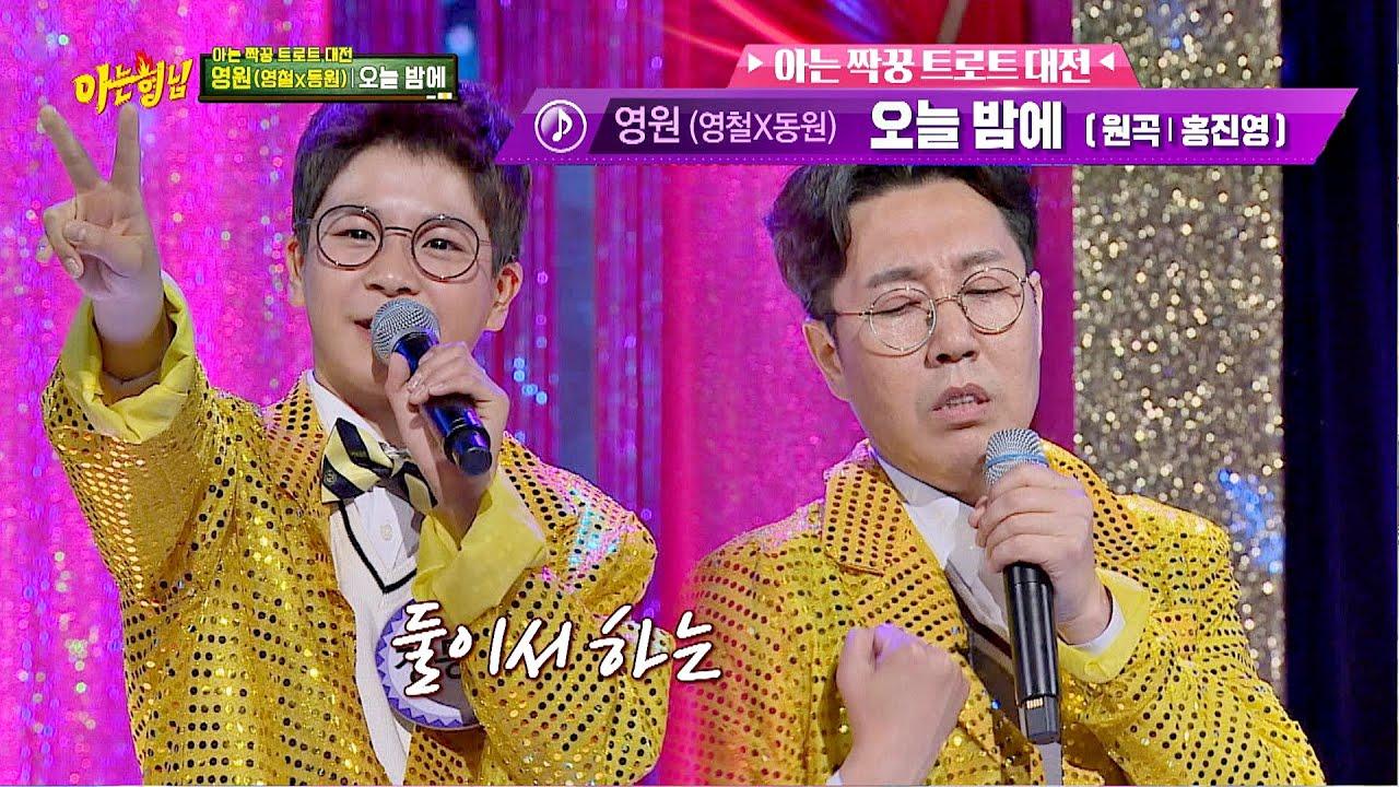 ↖찰떡 호흡↗ 김영철(Kim young chul)x정동원(Jung Dong-won)의 '오늘 밤에'♬ 아는 형님(Knowing bros) 231회
