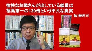 愉快なお隣さんが出している線量は福島第一の130倍という平凡な真実 by 榊淳司