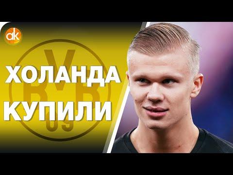 Боруссия КУПИЛА ХОЛАНДА! Челси НАКАЗАЛ Арсенал и возвращение МУМИИ