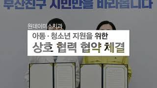 원데이미소치과 부산진구청 협약식 영상