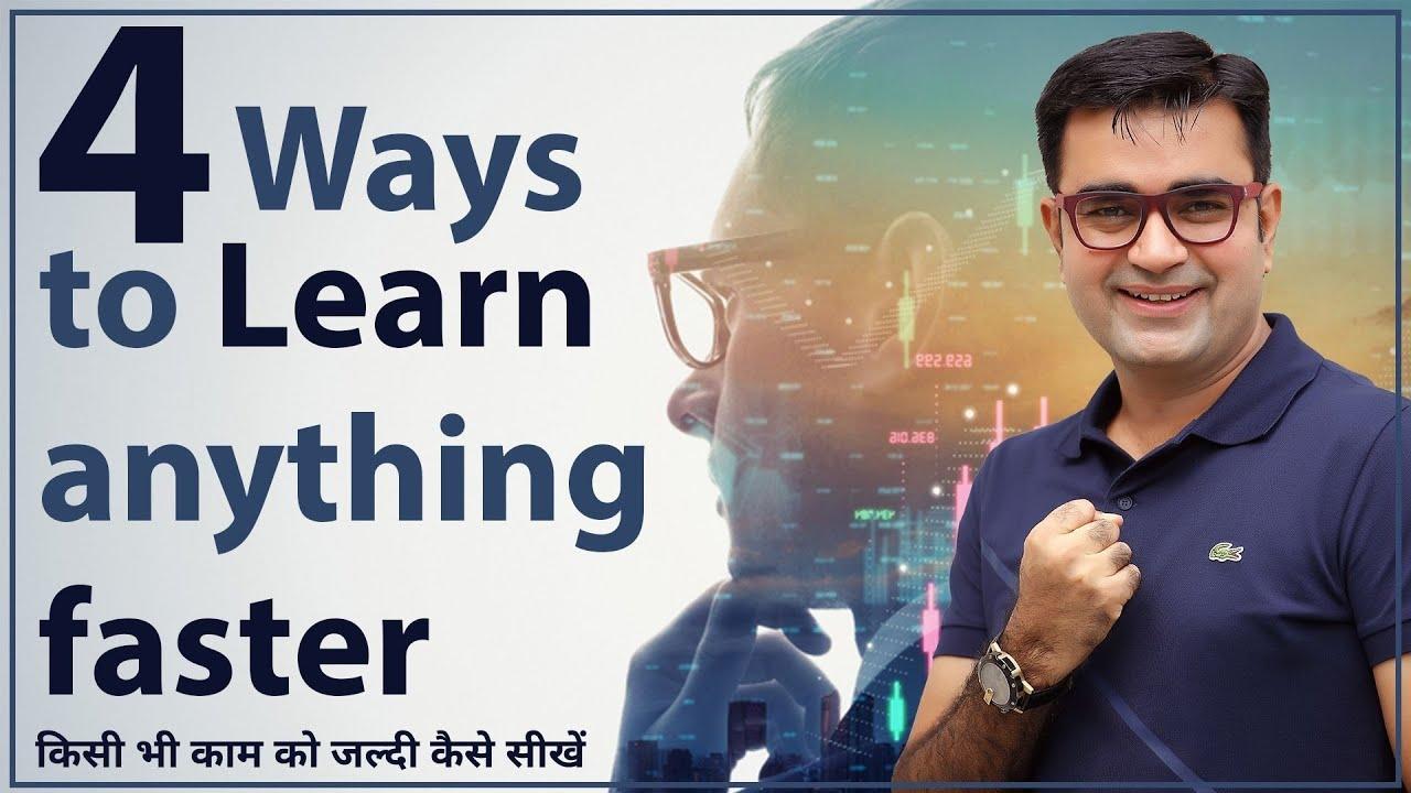 How to learn faster | किसी भी चीज़ को जल्दी कैसे सीखे | Deepak Bajaj | Motivational video