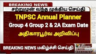 Tnpsc group 4 & Group 2 , 2A Exam date announcement   TNPSC annual planner   Tnpsc Latest News