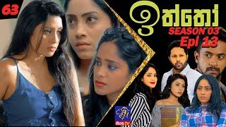 Iththo - ඉත්තෝ | 63 (Season 3 - Episode 13) | SepteMber TV Originals Thumbnail